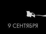 Digital Emotions 09 Сентября - Ампер Club