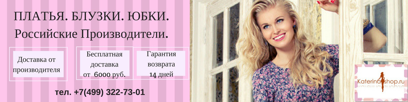 f1c6f92129d Платья. Интернет-магазин Katerina-shop.ru