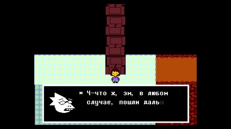 Undertale 8 - АДСКАЯ КУХНЯ! -D