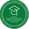 Центр трудоустройства выпускников ОрелГУЭТ