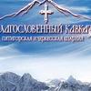 † Благословенный Кавказ † Официальная страница.