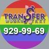 TRANSFER женское LGBT френдли такси