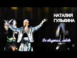 Наталия ГУЛЬКИНА -  До свиданья, любовь (1999)