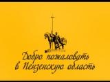 «Добро пожаловать в Пензенскую область»