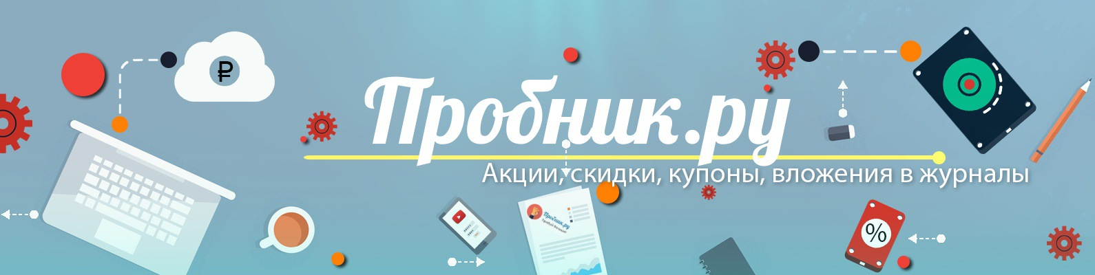 ba7ffaa6a2236 Пробник.ру | Акции, скидки, вложения в журналы | ВКонтакте