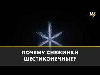 Почему снежинки шестиконечные?