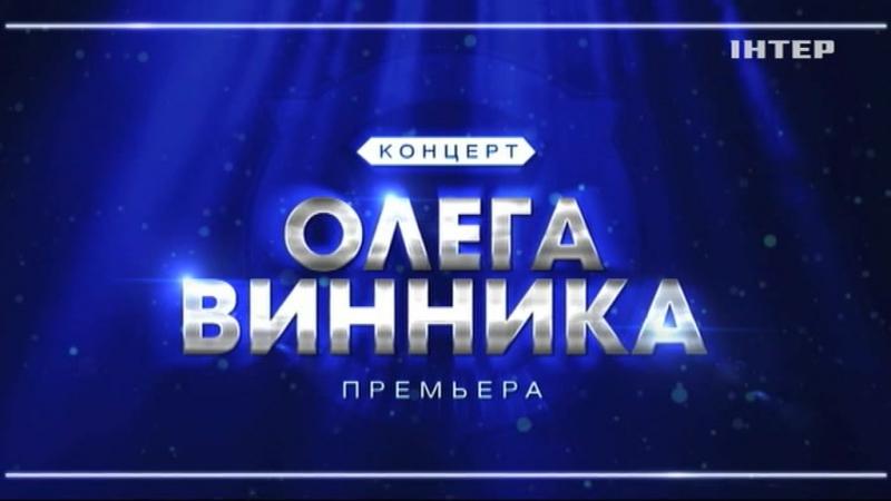Реклама концерта на Интере