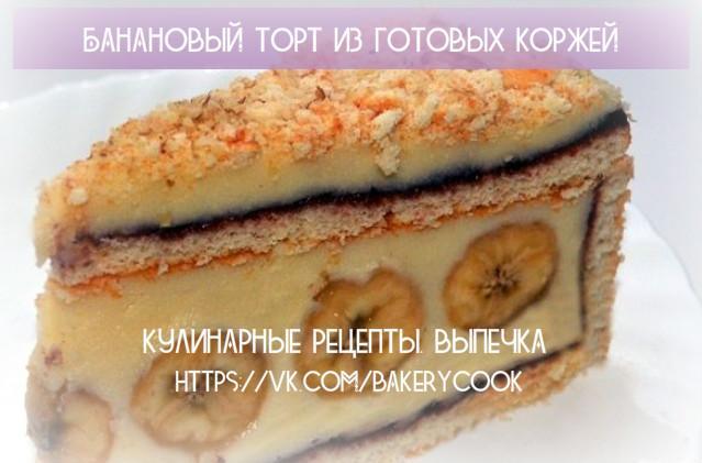 Рецепт тортов с готовыми коржами с фото