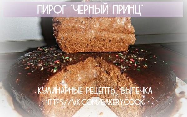Пирог черный принц с вареньем рецепт пошагово