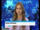 15 участников первого этапа юбилейной акции Вести - Иркутск Новое лицо проходят второе испытание