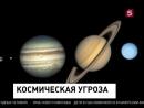 Планета Нибиру — реальная угроза для Земли؟