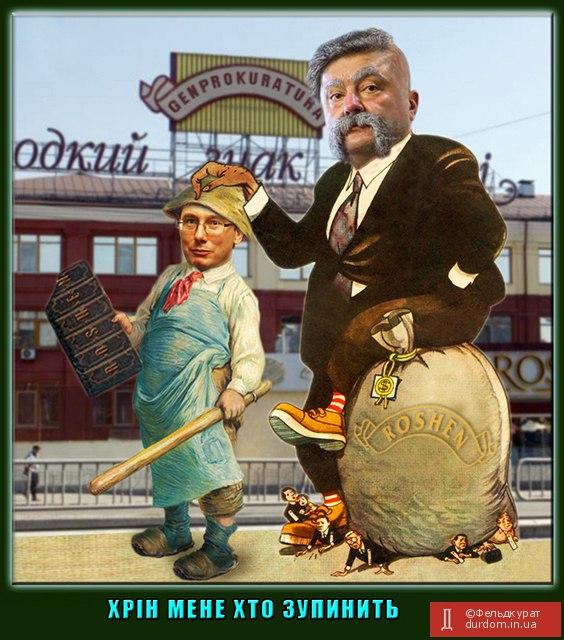 """Луценко в Брюсселі: """"Ми знищили корупцію в державних закупівлях"""" - Цензор.НЕТ 2464"""