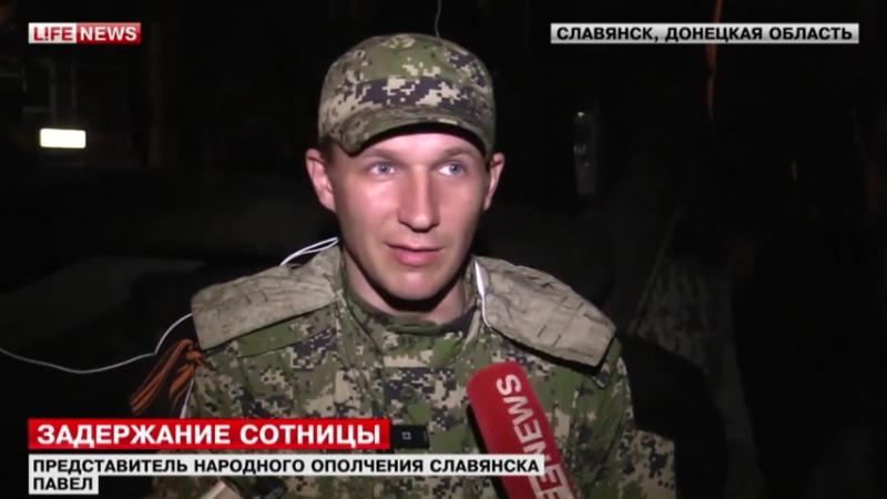 В Славянске задержана Ирма Крат (20 апреля 2014) :