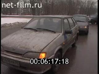 Staroetv.su / Дорожный патруль (Россия, 29.12.2004)