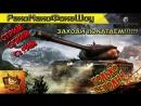 World of Тункс Батя в танке, ША засранки! фарм серебра на покупку Foch 155