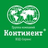 """Таможенный сервис и логистика - ГК """"Континент"""""""