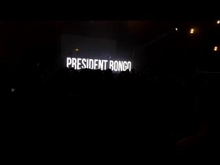 President Bongo (Live Novosibirsk Floralive16)