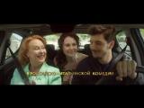 Любовь-прет-а-порте(трейлер)
