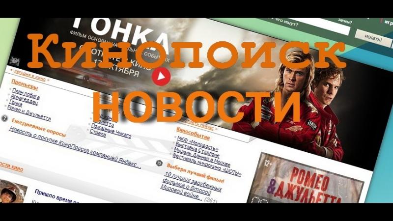 Смотрим новости на кинопоиске » Freewka.com - Смотреть онлайн в хорощем качестве