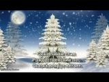 Зимние Новогодние песни для детей и взрослых с субтитрами