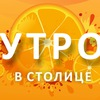 """Развлекательная программа """"Утро в столице"""""""