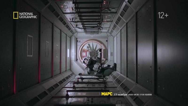 Марс. Премьера 13 ноября