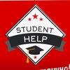 Дипломы и курсовые на заказ - Studenthelp