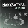 макулатура | щенки - 15.10.2017 - rock cafe