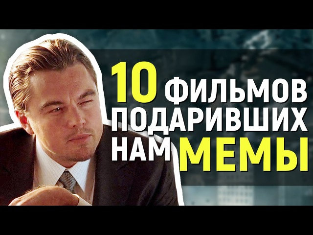 10 ФИЛЬМОВ, подаривших нам крутые МЕМЫ