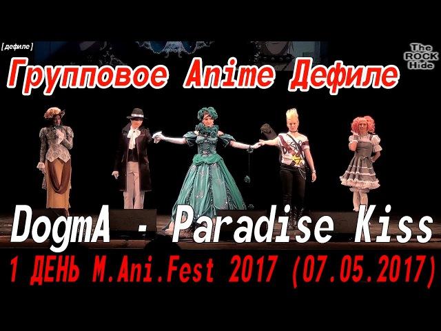 Групповое Anime Дефиле - DogmA - Paradise Kiss [1 ДЕНЬ M.Ani.Fest 2017 (07.05.2017)]