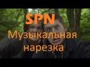 SPN - Музыкальная нарезка 1