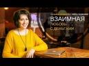 МК Взаимная любовь с деньгами , Татьяна Кравцова (видео с медитацией)