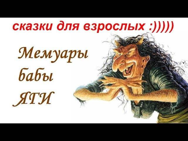 Сказкотерапия. Мемуары Бабы Яги :). Сказки для взрослых.