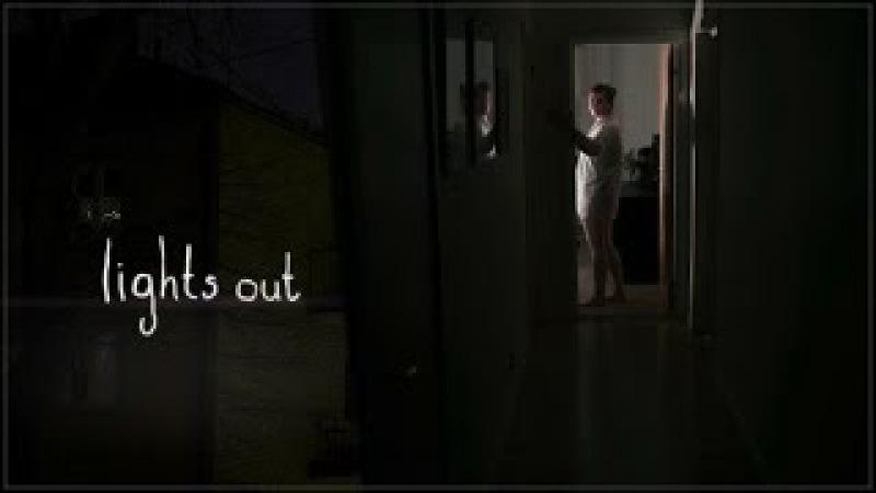 Без света / Lights Out - короткометражка