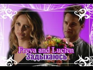 Freya and Lucien | Фрея и Люсьен | Задыхаюсь