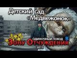 Припять. Детский сад Медвежонок Утраченное детство  Pripyat. Kindergarten. Lost childhood.