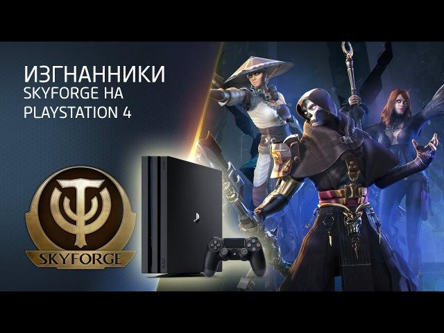 Skyforge - обновление «Изгнанники» на PlayStation 4