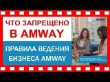 Amway ЧТО ЗАПРЕЩЕНО В АМВЕЙ Правила ведения бизнеса Система образования Декстер...