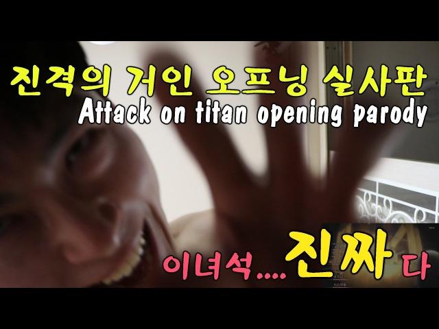 Attack on titan opening parody [GoToe PARODY]