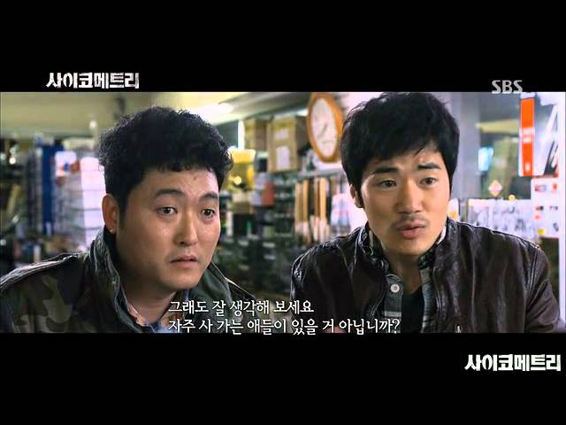 Full Trailer Psychometry Kim Bum Kim Kang Woo