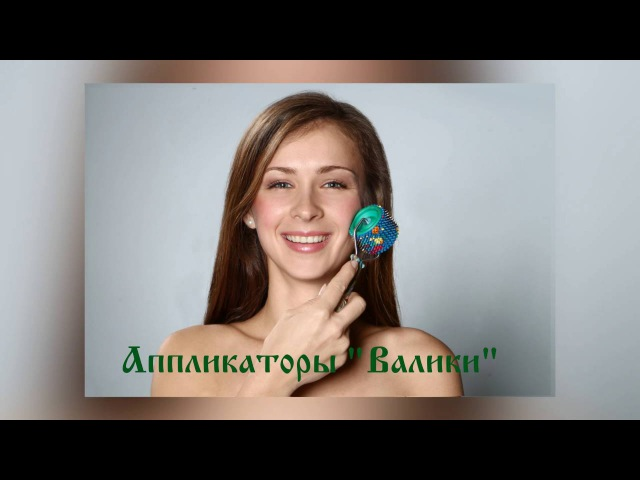 Презентация Аппликаторов Ляпко. Слайд шоу