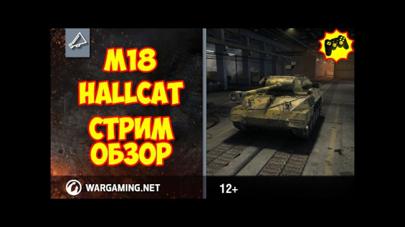 M18 Hellcat обзор стрим world of tanks