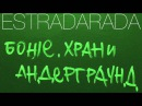 ESTRADARADA - Иногда (Сюрприз Корабли)