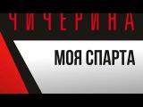 Чичерина - Моя Спарта (аудио)