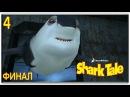 Shark Tale (Подводная братва) - Прохождение 4 (Ностальгия)
