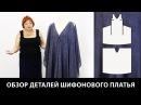 Выкройка и пошив длинного шифонового платья в стиле Lanvin Как сшить свободное пла