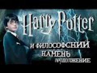 Гарри Поттер и Философский камень. Продолжение