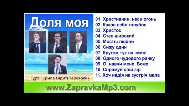 Гурт Крила Віри (Перетоки) - Доля моя