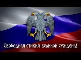 Unofficial Anthem of the Russian Republic - ''Гимн свободной России''