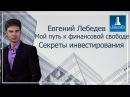 Кто такой Евгений Лебедев Инвестиции в новостройки Как получить квартиру бесплатно за 2 года
